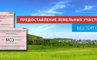 Предоставление земельных участков инвалидам бесплатно