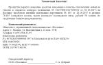 Письмо на возврат денежных средств по обеспечению контракта: образец оформления