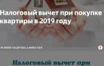 Нововведения для налогового вычета при покупке квартиры 2019