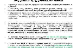 Правила ведения и хранения трудовых книжек на основании внутреннего приказа. инструкция по заполнению документа