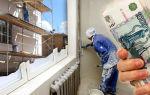 Капитальный ремонт многоквартирных домов — платить или нет?