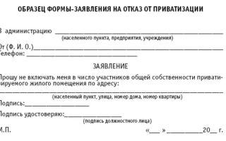 Отказ от приватизации: порядок оформления и документы