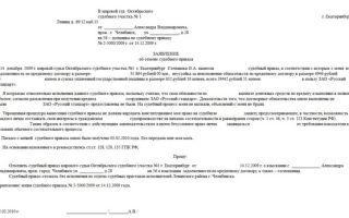 Как написать заявление об отмене судебного приказа? инструкция, структура и образец документа