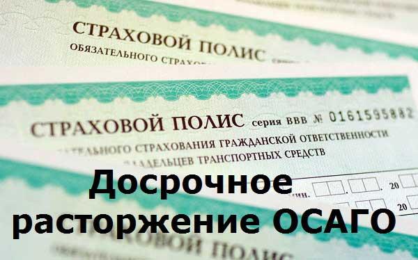 страховой договор осаго