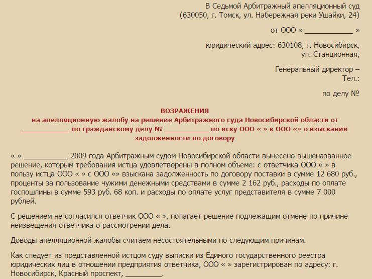 Дополнительное соглашение к исполненному договору