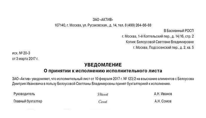 Возврат исполнительного листа судебным приставам при увольнении: образец сопроводительного письма