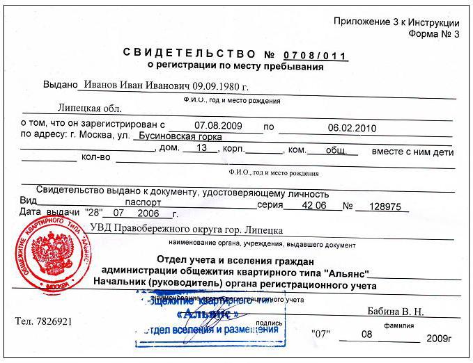 Регистрация на ребенка в московской области в