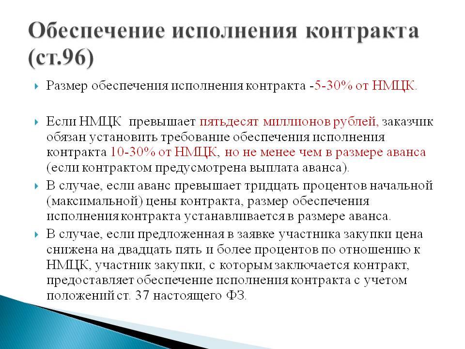 Каким образом вносится обеспечение заявки и обеспечение исполнения договора по 223-ФЗ