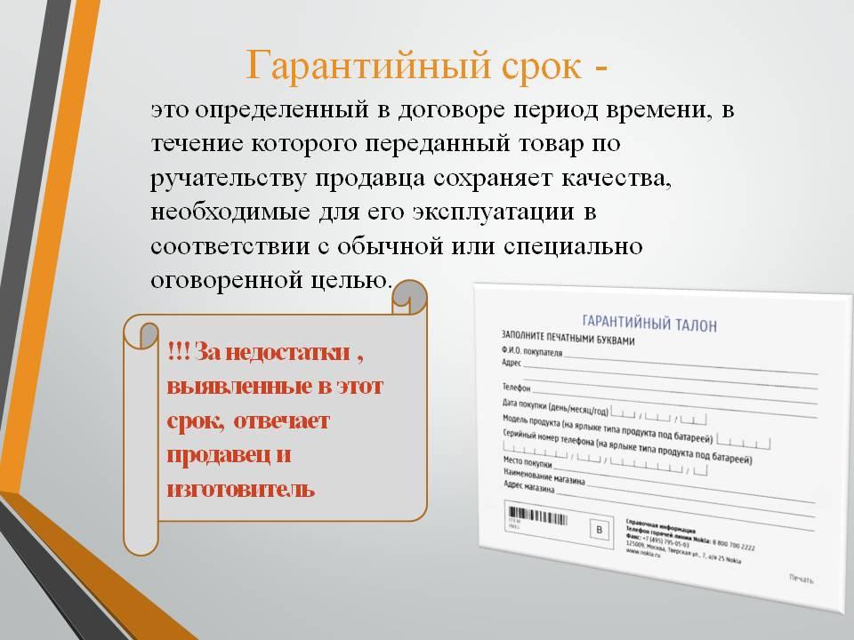 срок службы и гарантийный срок отличия