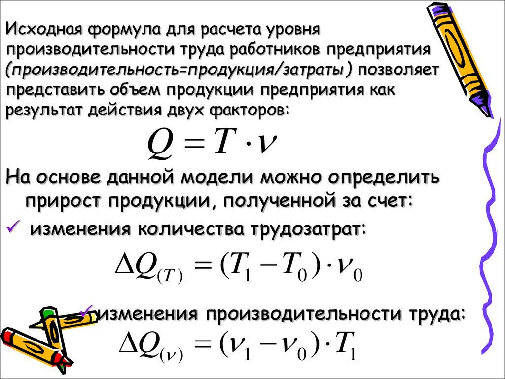 Производительность труда формула расчета по балансу