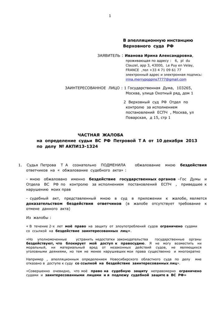 Пример частной жалоба на определение суда по гражданскому делу москва