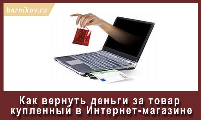 Возврат Денег Через Интернет Магазин