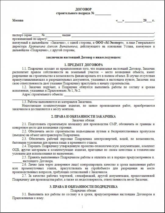 Соглашение юр лицу о аренде