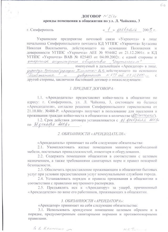 Договор аренды земель сельхоз назначении