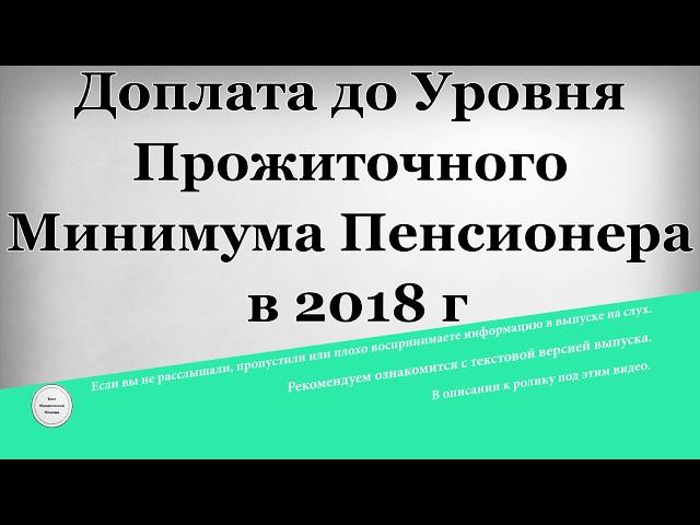 Как получить доплату к пенсии в московской области предпенсионный возраст женщина 1967