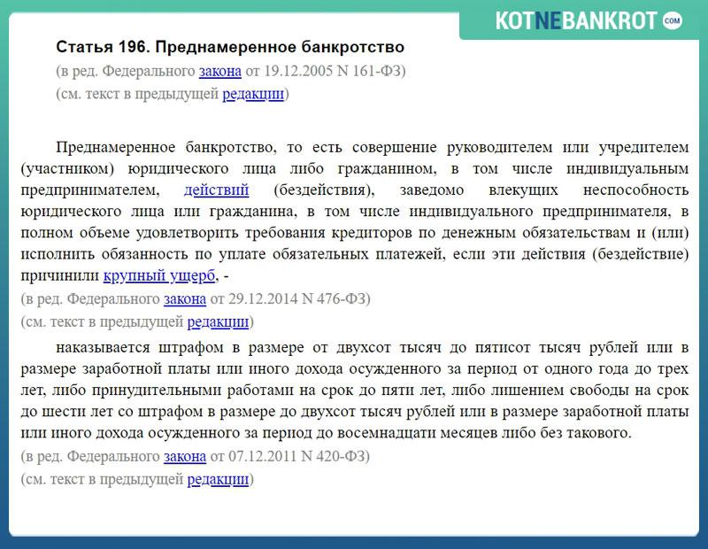 статья ук доведение до банкротства