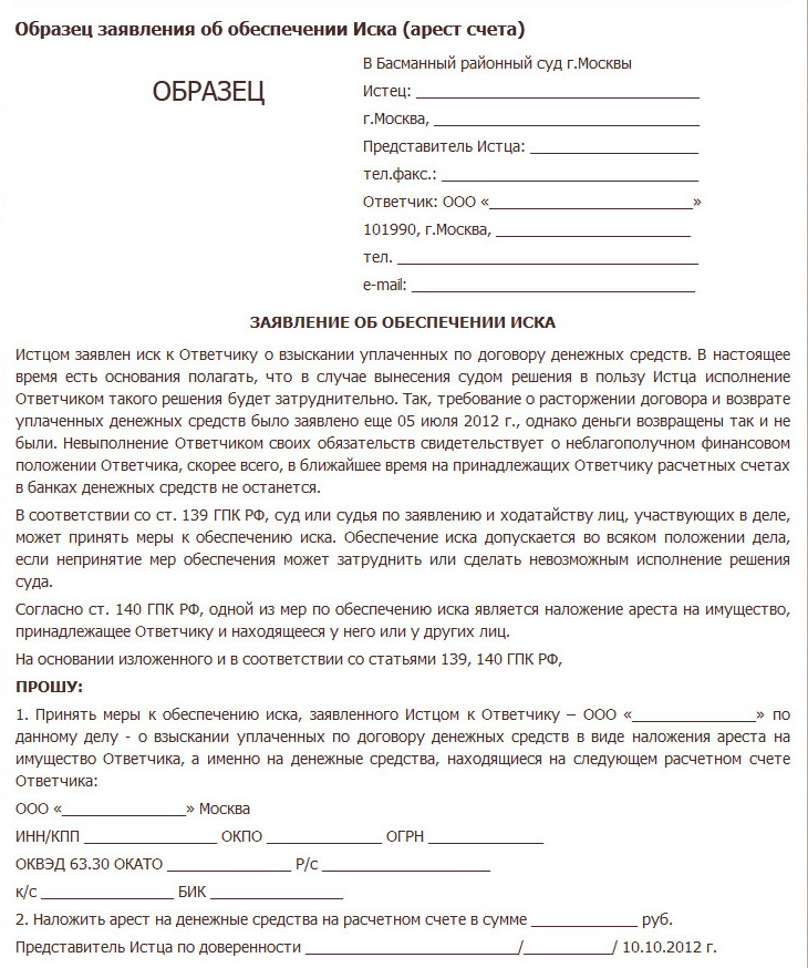 Ходатайство о возврате денежных средств с депозита арбитражного суда: образец заявления, порядок и сроки его подачи