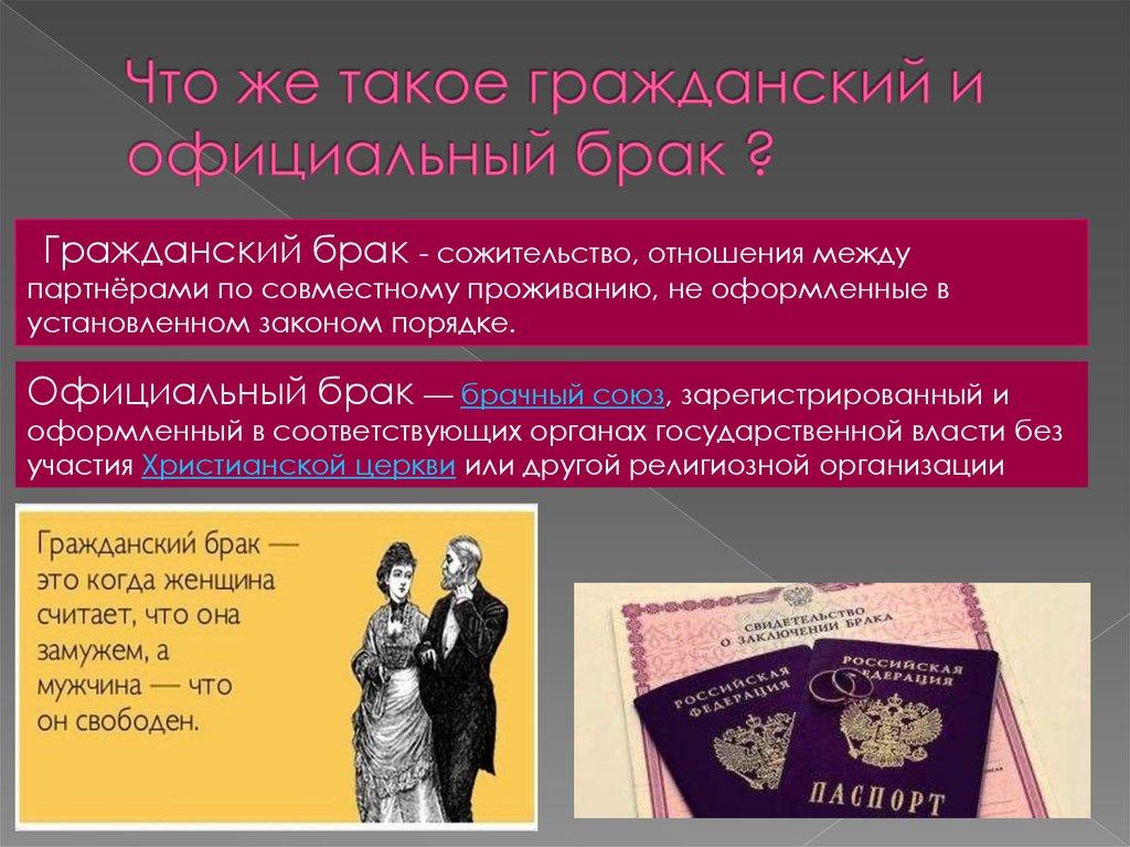 сожительство в гражданском кодексе