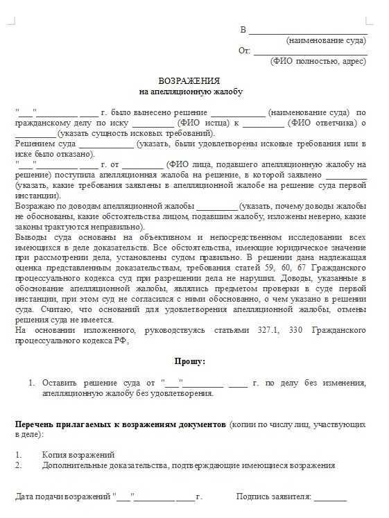 Ответ прокуратуры на жалобу гражданина образец