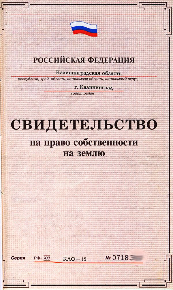 Перечень правоустанавливающих документов на земельный участок