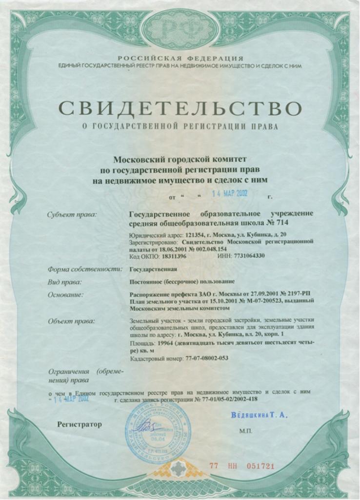 Где получить документ на право собственности квартиры