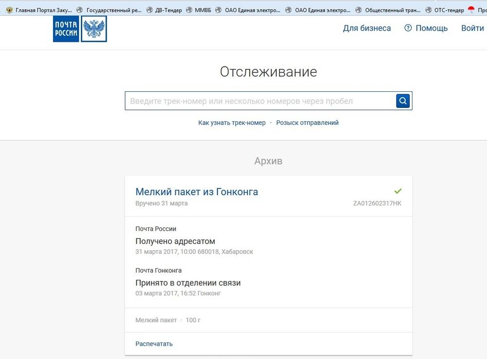 Правила выдачи посылок на почте россии