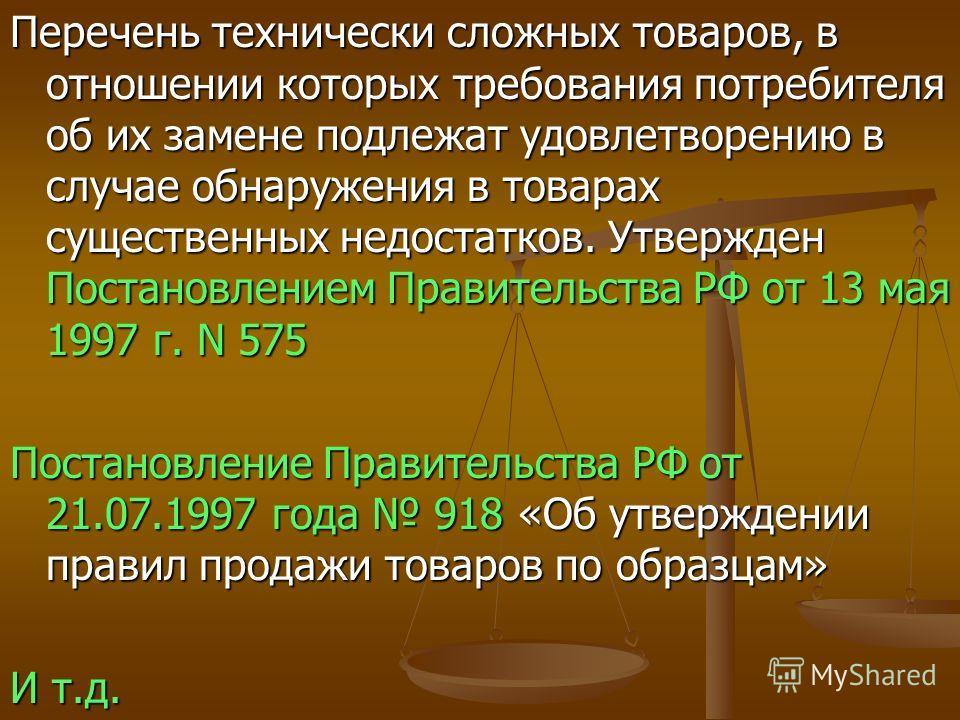 Принцип равенства перед законом и судом