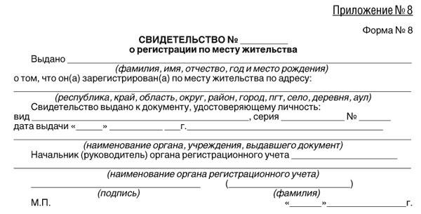 Перечень документов для регистрации ребенка