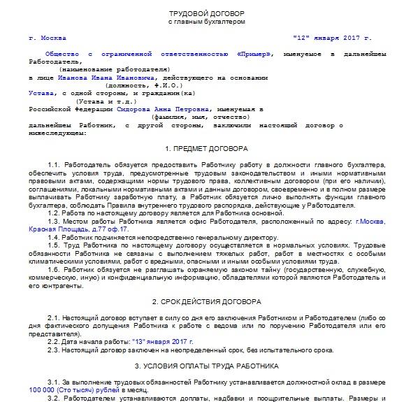 Трудовой договор с ип образец с главным бухгалтером вакансии удаленный бухгалтер на дому