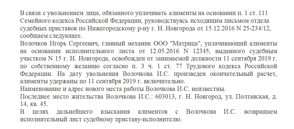 Письмо судебным приставам об увольнении алиментщика образец