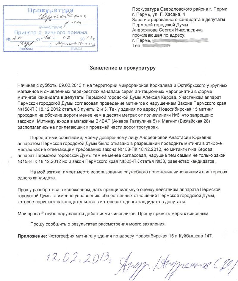 Жалоба в прокуратуру пермского края